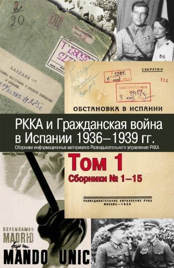 Зображення РККА и Гражданская война в Испании. 1936-1939 гг.