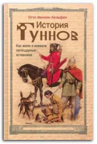Зображення История гуннов. Как жили и воевали легендарные кочевники