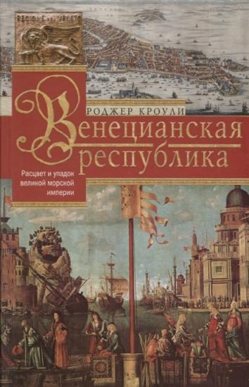 Зображення Венецианская республика. Расцвет и упадок великой морской империи. 1000 - 1053 г.г.