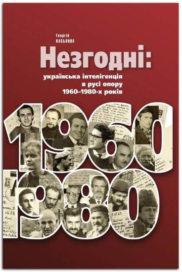 Зображення Незгодні: українська інтелігенція в русі опору 1960–1980-х років.