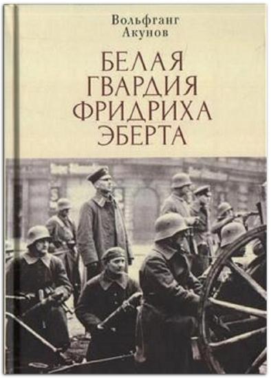 Зображення Белая Гвардия Фридриха Эберта