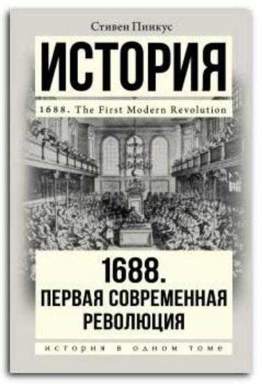 Зображення 1688 г. Первая современная революция