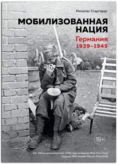 Зображення Мобилизованная нация. Германия 1939–1945