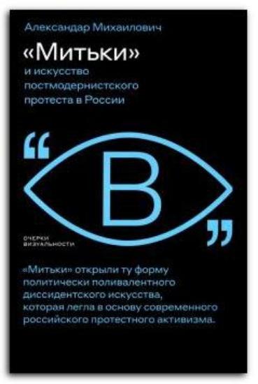 Зображення «Митьки» и искусство постмодернистского протеста в России