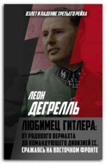 Зображення Любимец Гитлера. От рядового вермахта до командующего дивизией СС. Сражаясь на Восточном фронте