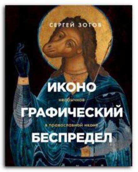 Книга Иконографический беспредел. Необычное в православной иконе. Автор Зотов С.О.