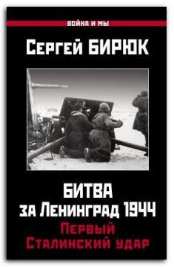 Зображення Битва за Ленинград 1944. Первый Сталинский удар