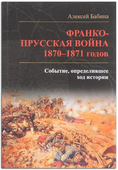 Зображення Франко-прусская война 1870-1871 годов. Событие, определившее ход истории