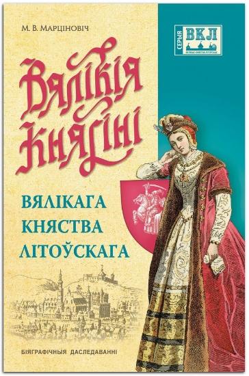 Зображення Вялікія княгіні Вялікага княства Літоўскага . Біяграфічныя даследванні