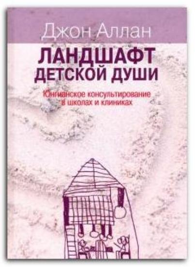 Книга Ландшафт детской души. Юнгианское консультирование в школах. Автор Аллан Дж.