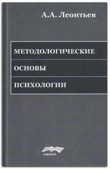 Зображення Методологические основы психологии