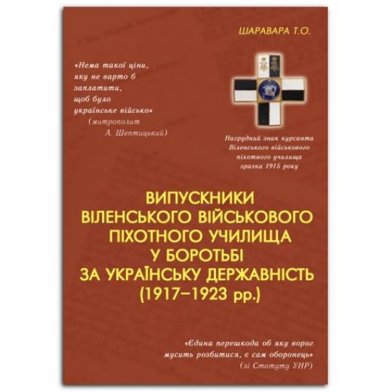Зображення Випускники віленського військового піхотного училища у боротьбі за українську державність (1917–1923 рр.)