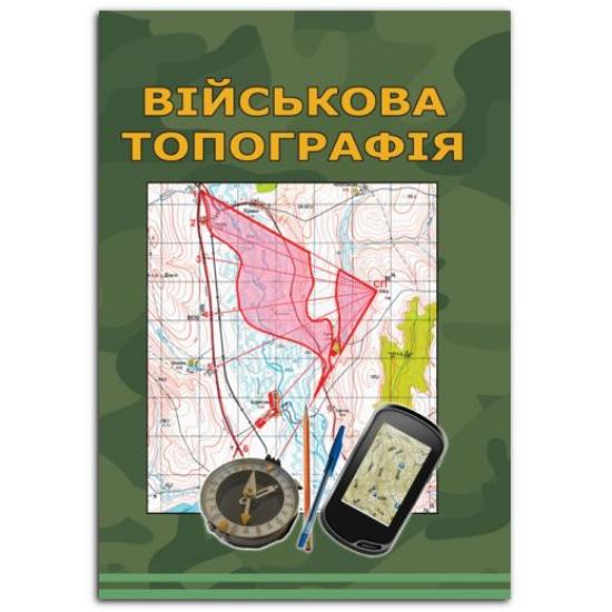 Зображення Військова топографія