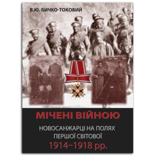 Зображення Мічені війною. Новосанжарці на полях Першої світової 1914–1918 рр.