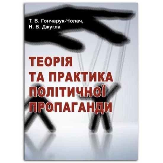 Зображення Теорія та практика політичної пропаганди
