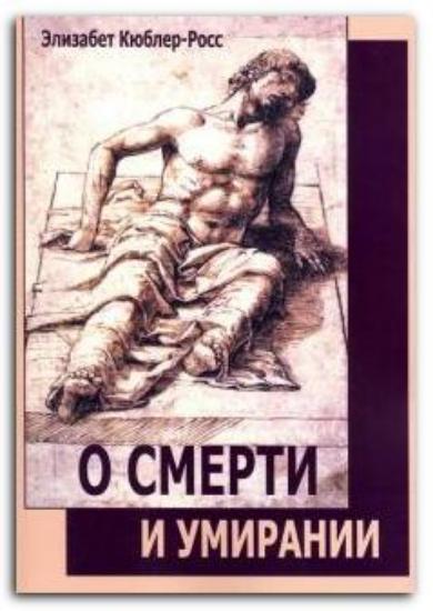 Книга О смерти и умирании. Автор Кюблер-Росс Э.