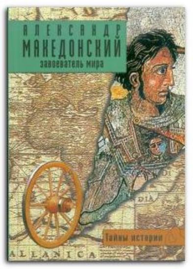 Зображення Александр Македонский. Завоеватель мира