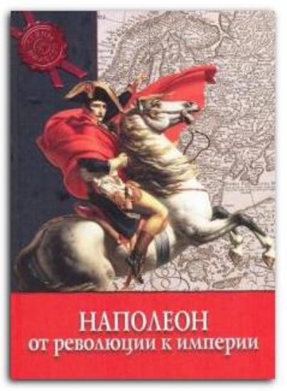 Зображення Наполеон. От Революции к Империи