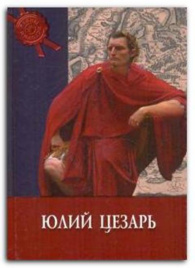 Зображення Юлий Цезарь