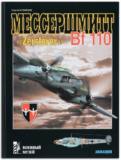 Зображення Мессершмитт Bf 110 Zerstorer