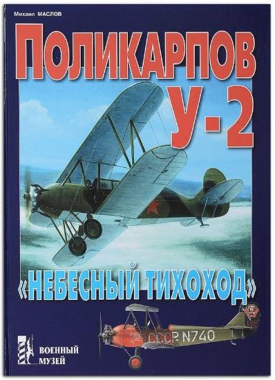 """Зображення Поликарпов У-2. """"Небесный тихоход"""""""