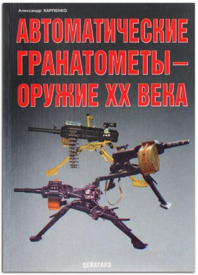 Зображення Автоматические гранотометы - оружие XX века
