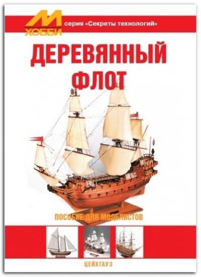Зображення Деревянный флот. Пособие для моделистов