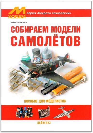 Зображення Собираем модели самолетов. Пособие для моделистов