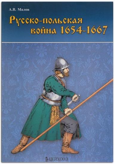 Зображення Русско-польская война 1654-1667 гг.