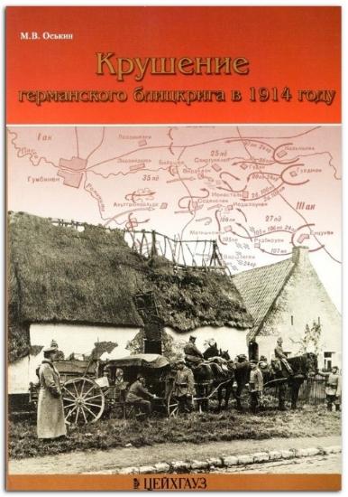 Зображення Крушение германского блицкрига в 1914 г.