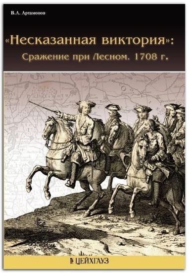 Зображення «Несказанная виктория»: Сражение при Лесном. 1708 г.