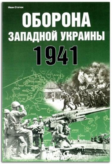 Зображення Оборона Западной Украины. 1941