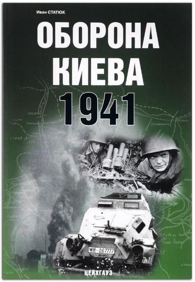 Зображення Оборона Киева. 1941