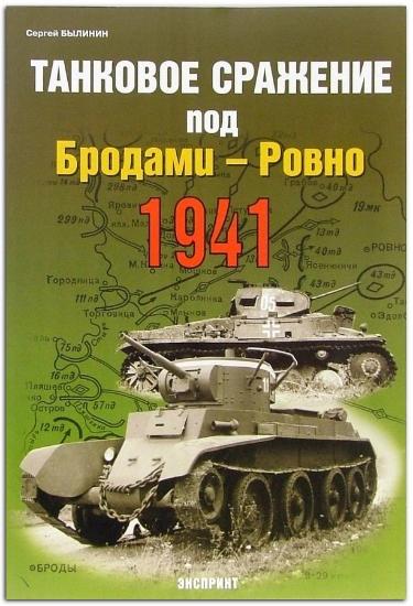 Зображення Танковое сражение под Бродами-Ровно 1941