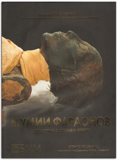 Книга Мумии фараонов. Бессмертие в древнем Египте. Автор Жано Ф.