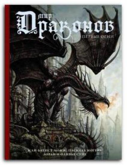 Зображення Мир драконов. Первые огни
