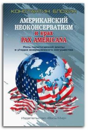 Зображення Американский неоконсерватизм и крах PAX AMERICANA. Роль политической элиты в упадке америк. могущ.