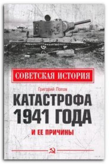 Зображення Катастрофа 1941 года и ее причины