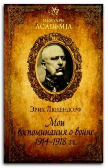 Зображення Мои воспоминания о войне 1914-1918 гг.