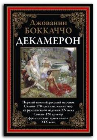 Зображення Декамерон. Первый полный русский перевод