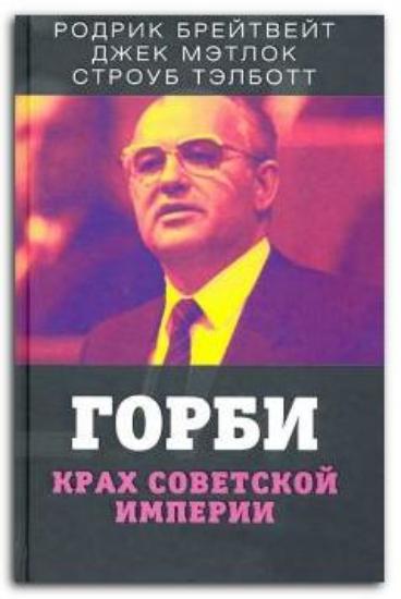 Изображение Горби. Крах советской империи
