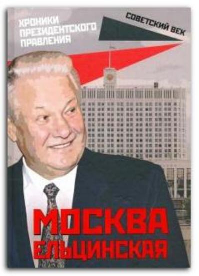 Зображення Москва ельцинская. Хроники президентского правления