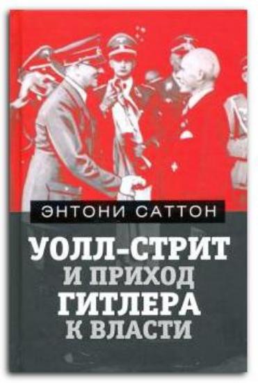 Зображення Уолл-Стрит и приход Гитлера к власти