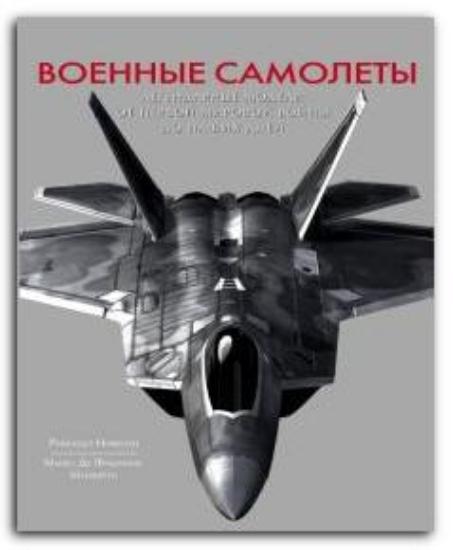 Зображення Военные самолеты. Легендарные модели