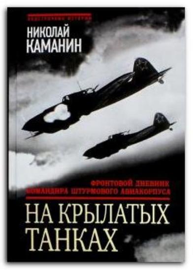 Зображення На крылатых танках. Фронтовой дневник командира штурмового авиакорпуса