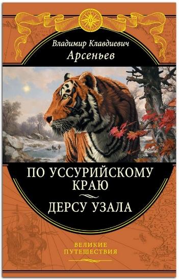 Зображення По Уссурийскому краю. Дерсу Узала
