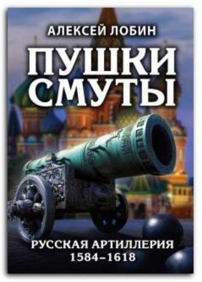 Зображення Пушки Смуты. Русская артиллерия 1584–1618 гг.