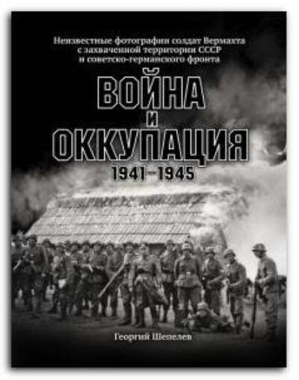 Зображення Война и оккупация. Неизвестные фотографии солдат Вермахта с захва ченной территории СССР