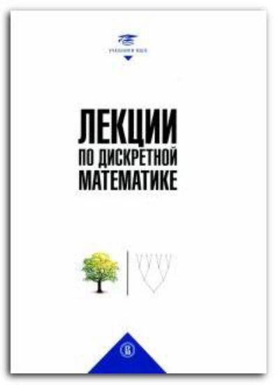 Зображення Лекции по дискретной математике