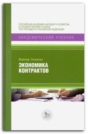 Зображення Экономика контрактов. Вводный курс